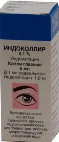 глазные капли нестероидного типа
