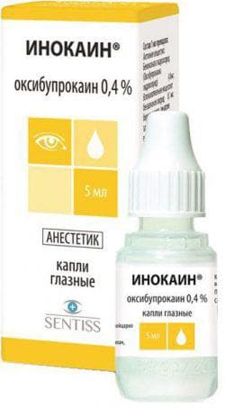 оксибупрокаин