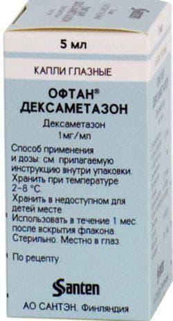 каплиОфтан Дексаметазон