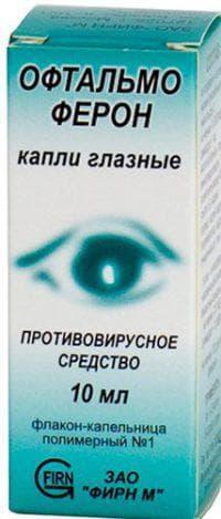 офтальмоферон