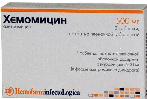 капли Хемомицин