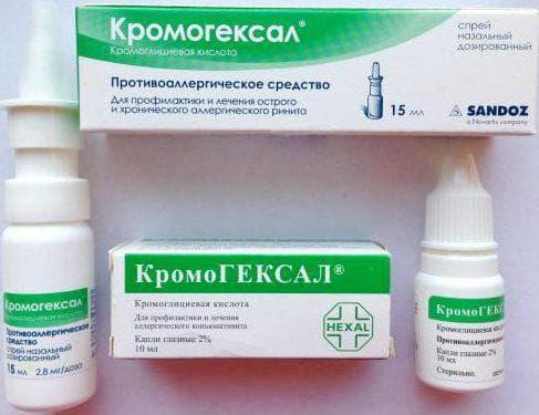 антибиотики Кромогексал