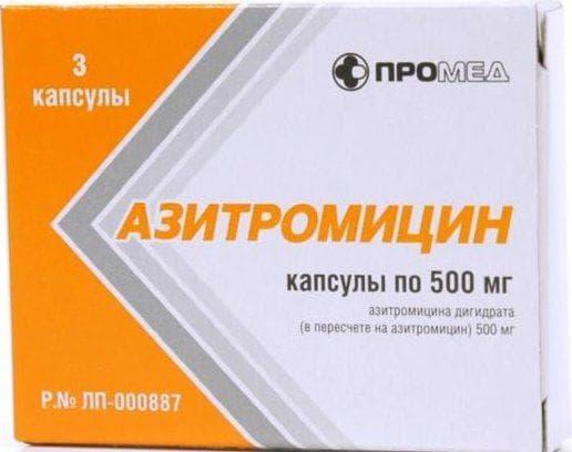 антибиотики Азитромицин