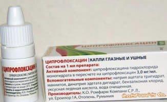 ципрофлоксацин инструкция по применению капли глазные детям