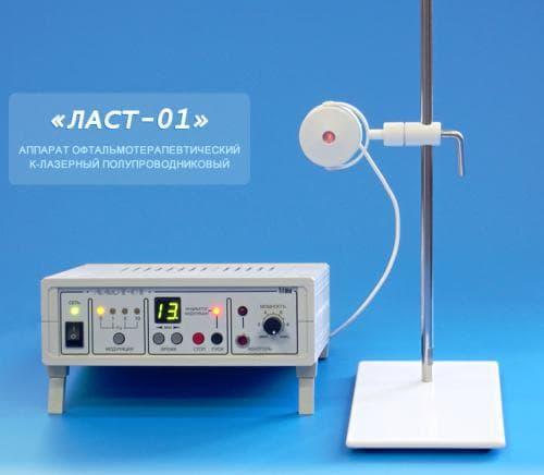 Гелий-неоновый лазер в аппаратах ЛАСТ для стимуляции сетчатки