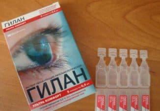 гиллан комфорт глазные капли