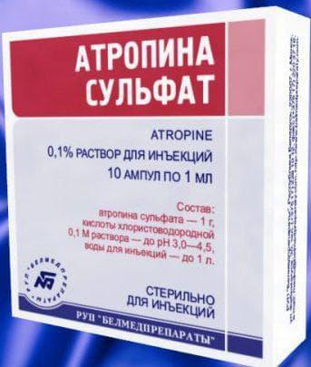 капли Атропина сульфат
