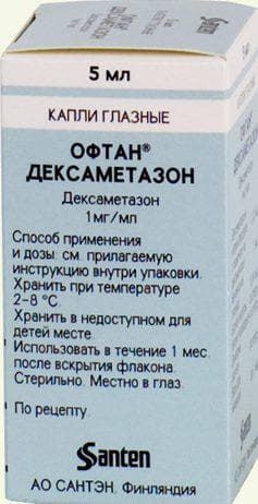 капли Офтан Дексаметазон для глаз