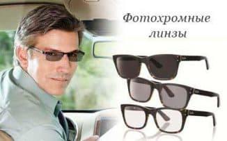 очки для зрения мужские хамелеон