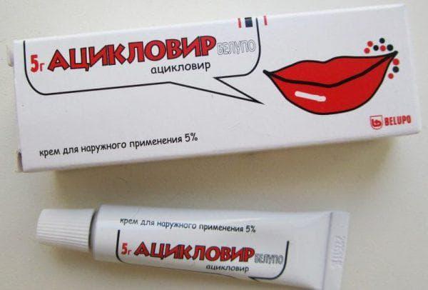 капли Ацикловир